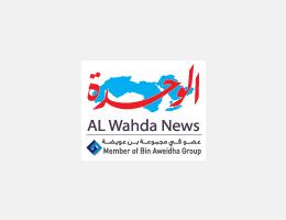Al Wahda Newspaper