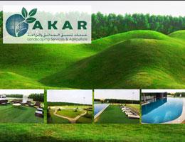 عقار لخدمات تنسيق الحدائق والزراعة
