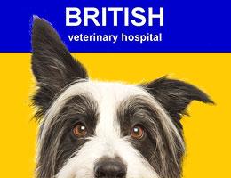 المستشفى البريطانية البيطرية