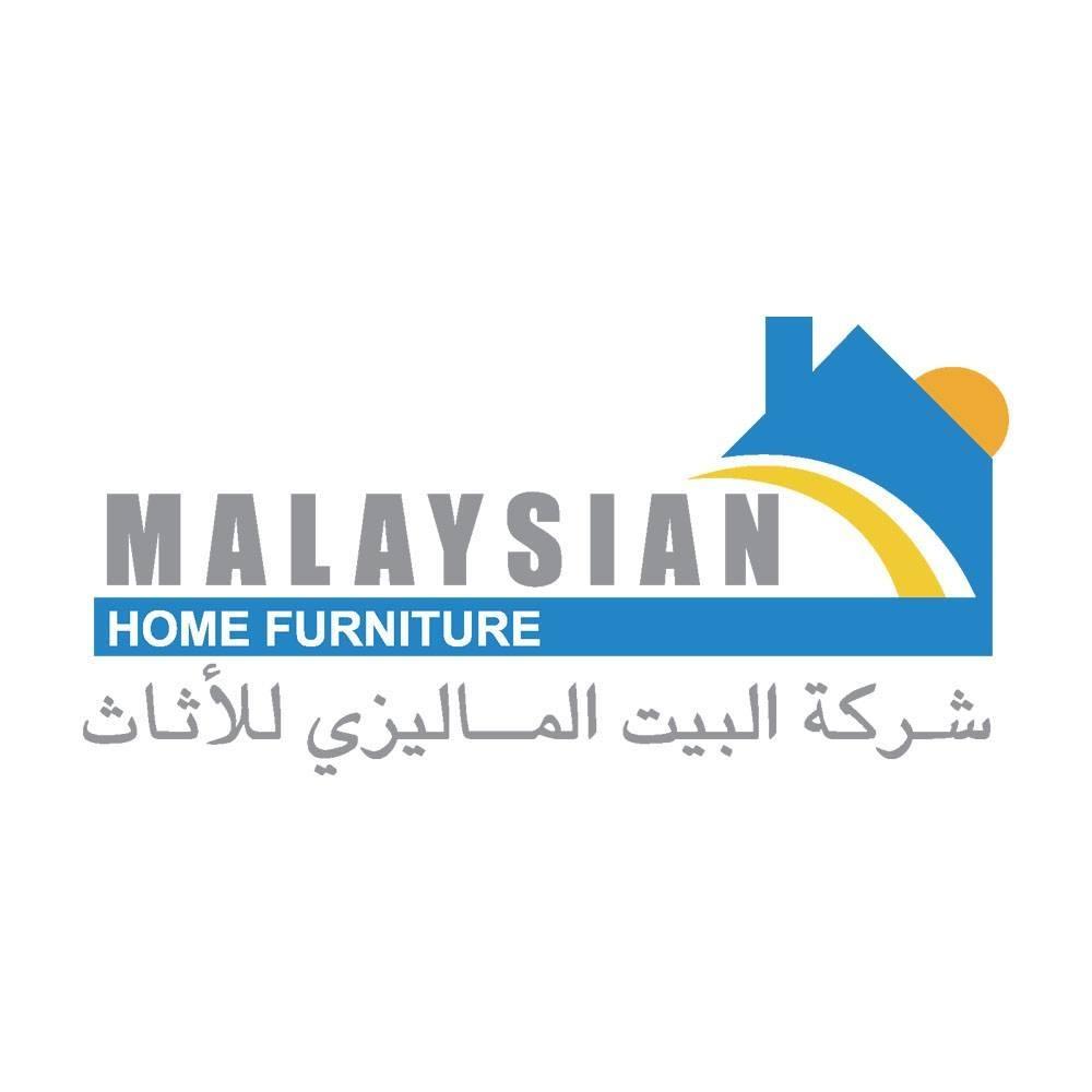 شركة البيت الماليزى للاثاث