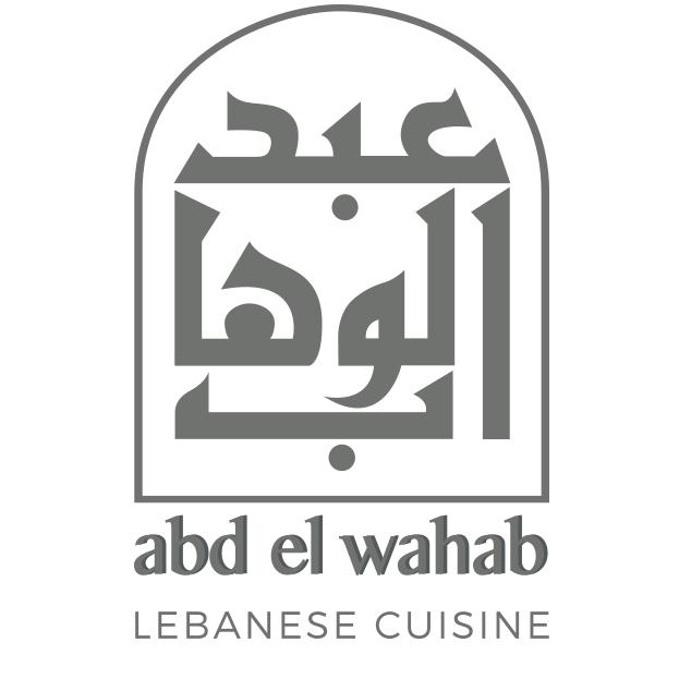 عبد الوهاب مطعم لبنانى