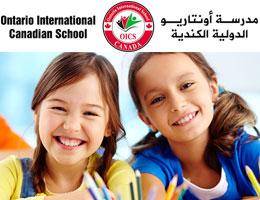مدرسة اونتاريو الدولية الكندية