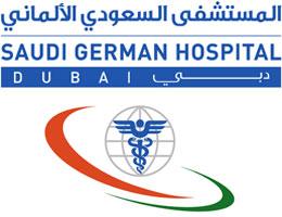 المستشفى السعودى الالمانى