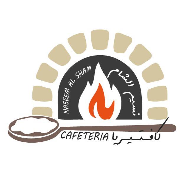 كافتيريا نسيم الشام